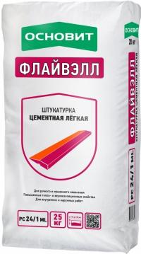 ФЛАЙВЭЛЛ PC24/1 ML ШТУКАТУРКА ЦЕМЕНТНАЯ ЛЕГКАЯ ОСНОВИТ